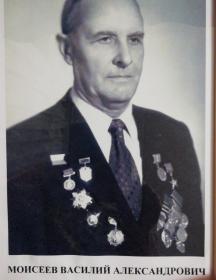 Моисеев Василий Александрович