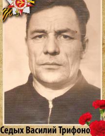 Седых Василий Трифонович