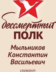 Мыльников Константин Васильевич