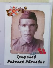 Трифонов Николай Иванович