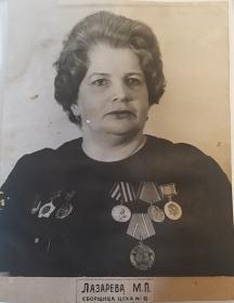 Лазарева Мария Петровна
