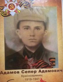 Адамов Сепер Адамович