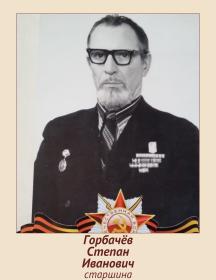 Горбачёв Степан Иванович