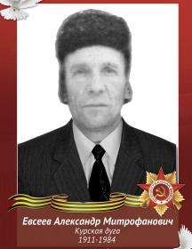Евсеев Александр Митрофанович