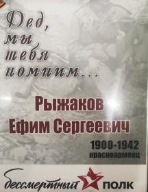 Рыжаков Ефим Сергеевич