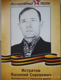 Истратов Василий Сергеевич