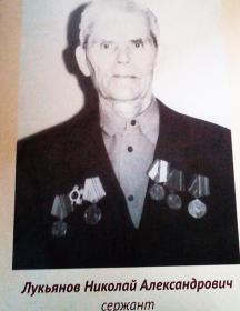 Лукьянов Николай Александрович