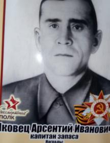 Яковец Арсентий Иванович