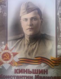 Киньшин Константин Иванович