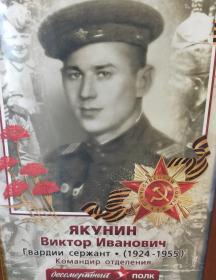 Якунин Виктор Иванович