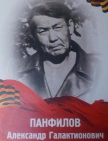 Панфилов Александр Галактионович