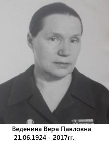 Веденина Вера Павловна