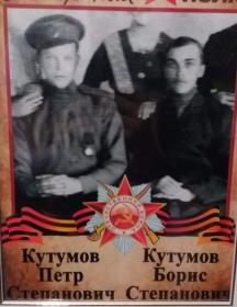 Кутумов Петр Степанович
