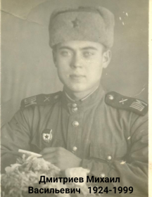 Дмитриев Михаил Васильевич