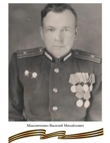 Максимченко Василий Михайлович