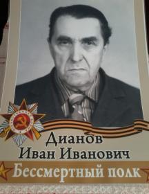 Дианов Иван Иванович