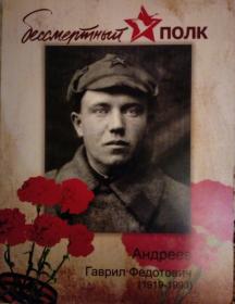 Андреев Гаврил Федотович