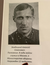Зембицкий Алексей Семенович