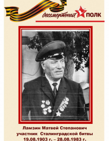Ламзин Матвей Степанович