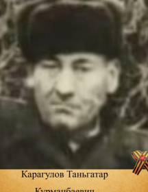 Карагулов Тангатар Курманбаевич