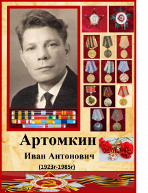 Артомкин Иван Антонович