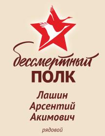 Лашин Арсентий Акимович