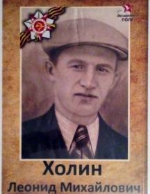 Холин Леонид Михайлович