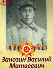 Занозин Василий Матвеевич