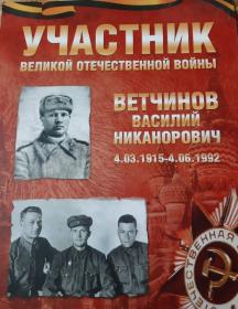 Ветчинов Василий Никанорович