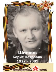 Шинков Борис Петрович