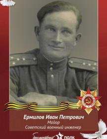 Ермилов Иван Петрович