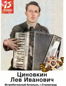 Циновкин Лев Иванович