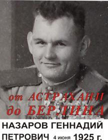 Назаров Геннадий Петрович