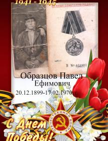 Образцов Павел Ефимович