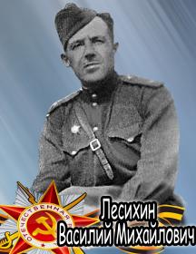 Лесихин Василий Михайлович
