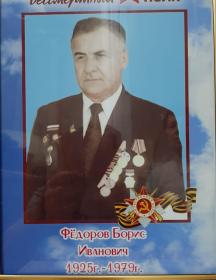 Федоров Борис Иванович