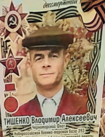Тищенко Владимир Алексеевич