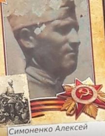 Симоненко Алексей Прокопович
