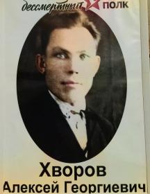 Хворов Алексей Георгиевич