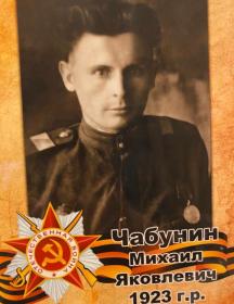 Чабунин Михаил Яковлевич