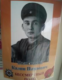 Большаков Калин Павлович