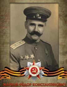 Жарков Федор Константинович