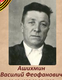 Ашихмин Василий Феофанович