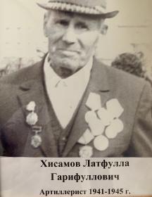 Хисамов Латфулла Гарифуллович