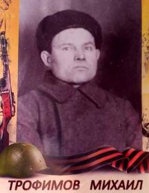 Трофимов Михаил Карпович