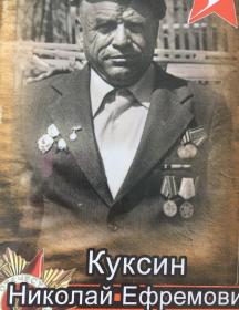 Куксин Николай Ефремович