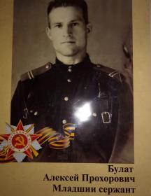 Булат Алексей Прохорович