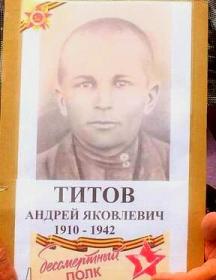 Титов Андрей Яковлевич
