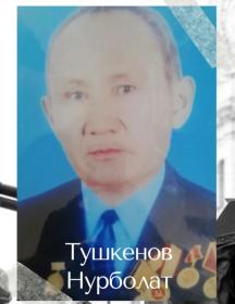 Тушкенов Нурболат
