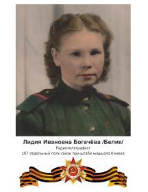 Богачева Лидия Ивановна